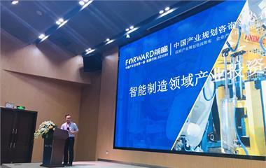 前瞻产业研究院受邀参加常州智能制造产业发展对接会