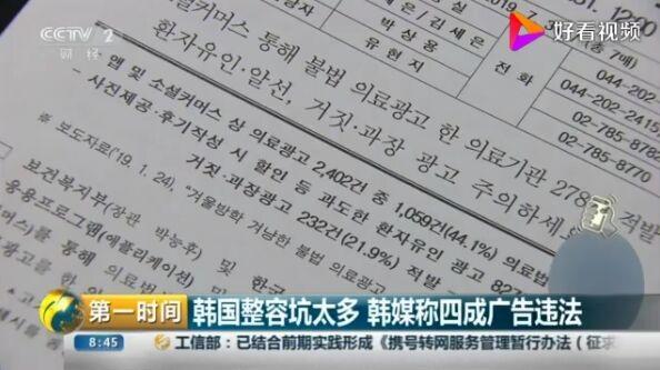 韩国整容业乱象:四成广告违法,你攒的整容钱被中介抽