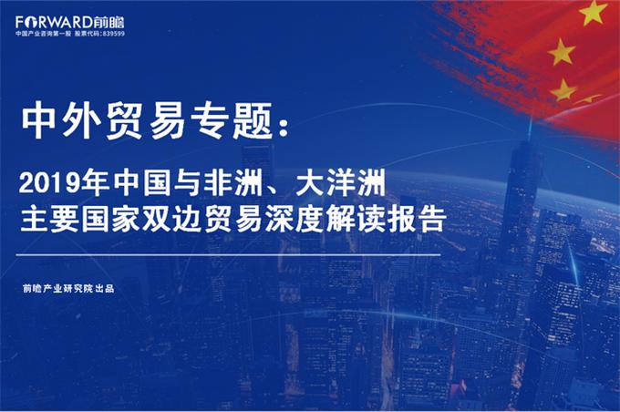 前瞻产业研究院:2019年中国与非洲&大洋洲主要国家双边贸易深度解读报告