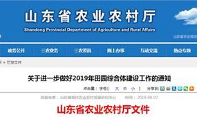 山东省发布2019年田园综合体建设的通知