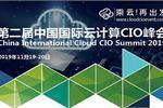 2019年第二届中国国际云计算CIO峰会