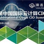 2019:乘云!再出发–2019年第二届中国国际云计算CIO峰会