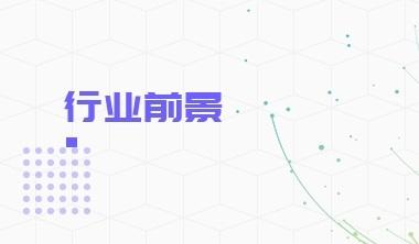 2020年中国服务<em>机器人</em>行业市场现状与发展前景分析 可观投融资回归理性【组图】