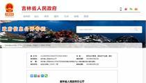 吉林省特色产业小镇扶持政策解读