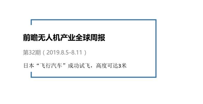 """前瞻无人机产业全球周报第32期:日本""""飞行汽车""""成功试飞"""