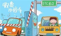2019年中国<em>ETC</em>行业市场分析:有望迎来超百亿增量空间,产业链相关企业将受益显著