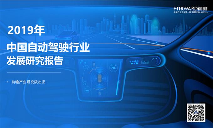 前瞻产业研究院:2019年中国自动驾驶行业发展研究报告