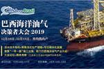 巴西海洋油气决策者大会 2019