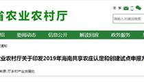 海南省2019年共享农庄申报方案(申报条件+程序)