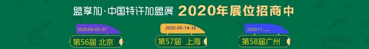 CCFA中国特许加盟展·上海站2020上海第57届特许加盟展览会