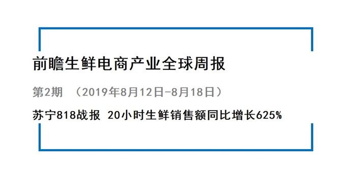 前瞻生鲜电商产业全球周报第2期:苏宁818战报 20小