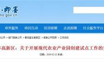 青岛蓝谷高新区现代农业产业园创建政策