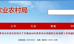 2019年度青岛市田园综合体创建政策
