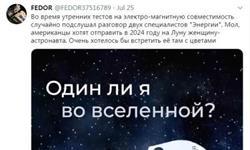 会开车开枪开玩笑……俄机器人宇航员飞向太空 下月初返回地球