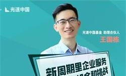 青桐资本对话光速中国:新周期下,企服领域还有哪些机会?