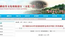 湖南省发布2019年省级旅游资金项目申报通知