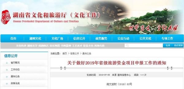 旅游资金项目申报
