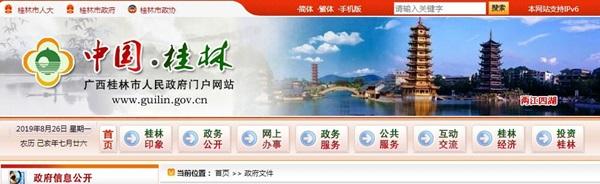桂林市田园综合体