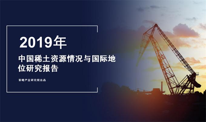 前瞻产业研究院:2019年中国稀土资源情况与国际地位研究报告