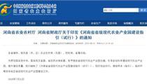河南省省级现代农业产业园建设方案