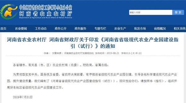 河南省省级现代农业产业园