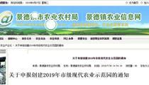 景德镇市现代农业示范园建设申报指南