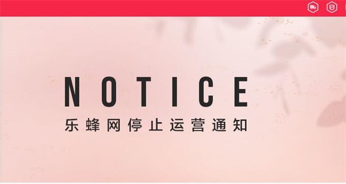 9鏈?8鏃ワ紒涔愯渹缃戝仠姝㈣繍钀ワ紝鍞搧浼氭浘浠?.12浜跨編鍏冨苟璐? width=