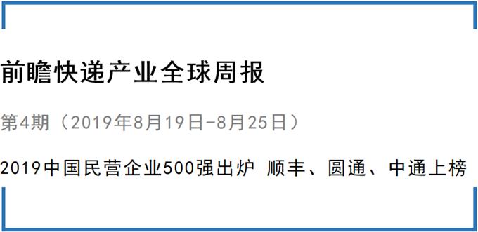前瞻快递产业全球周报第4期:2019中国民营企业500强出炉 顺丰圆通中通上榜