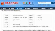 阳春市旅游业扶持项目申报及标准发布