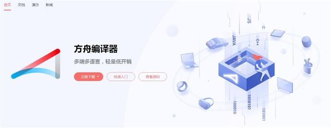 华为方舟编译器正式上线!源代码已开放下载,2020年将完整开源