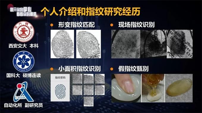 手机指纹解锁和密码解锁,哪个更安全?