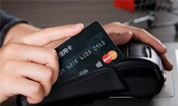 2019年中国信用卡行业市场分析:已经进入下半场 内容+电商的APP模式成为新发力点