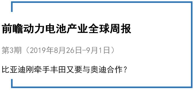 前瞻动力电池产业全球周报第3期:比亚迪刚牵手丰田又要与奥迪合作?