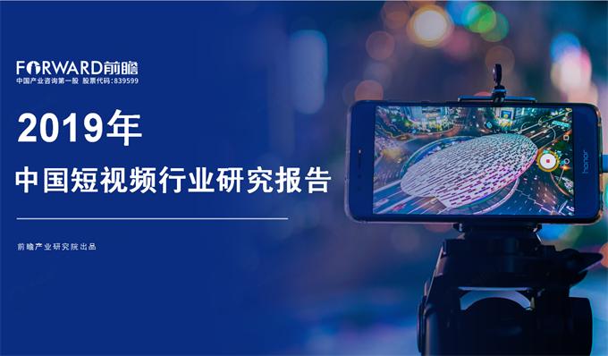 前瞻产业研究院:2019年中国短视频行业研究报告