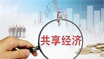 我国共享经济行业投融资现状分析 市场集中度提升