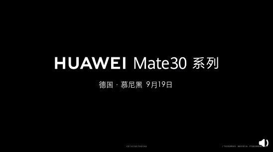"""麒麟990加持!华为5G手机Mate30将首发 余承东预热""""4大突破"""""""