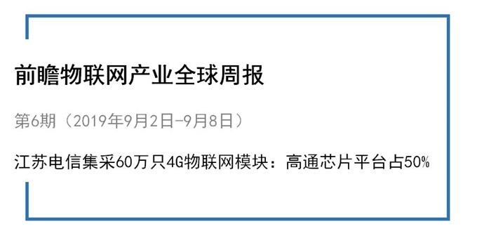 前瞻物联网产业全球周报第6期:江苏电信集采60万只4G物联网模块