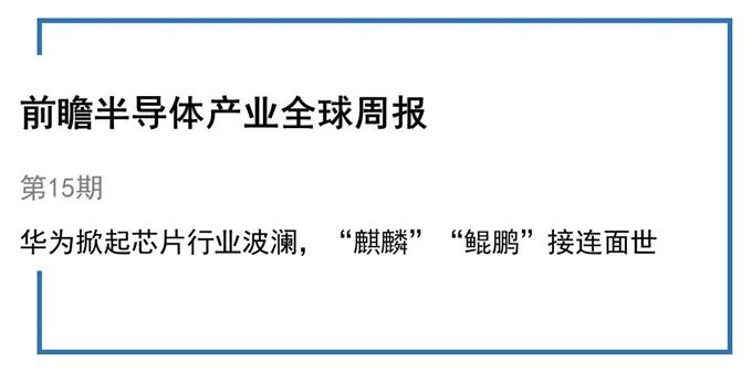 """前瞻半导体产业全球周报第15期:华为掀起半导体行业波澜 """"麒麟""""、""""鲲鹏""""接连面世"""