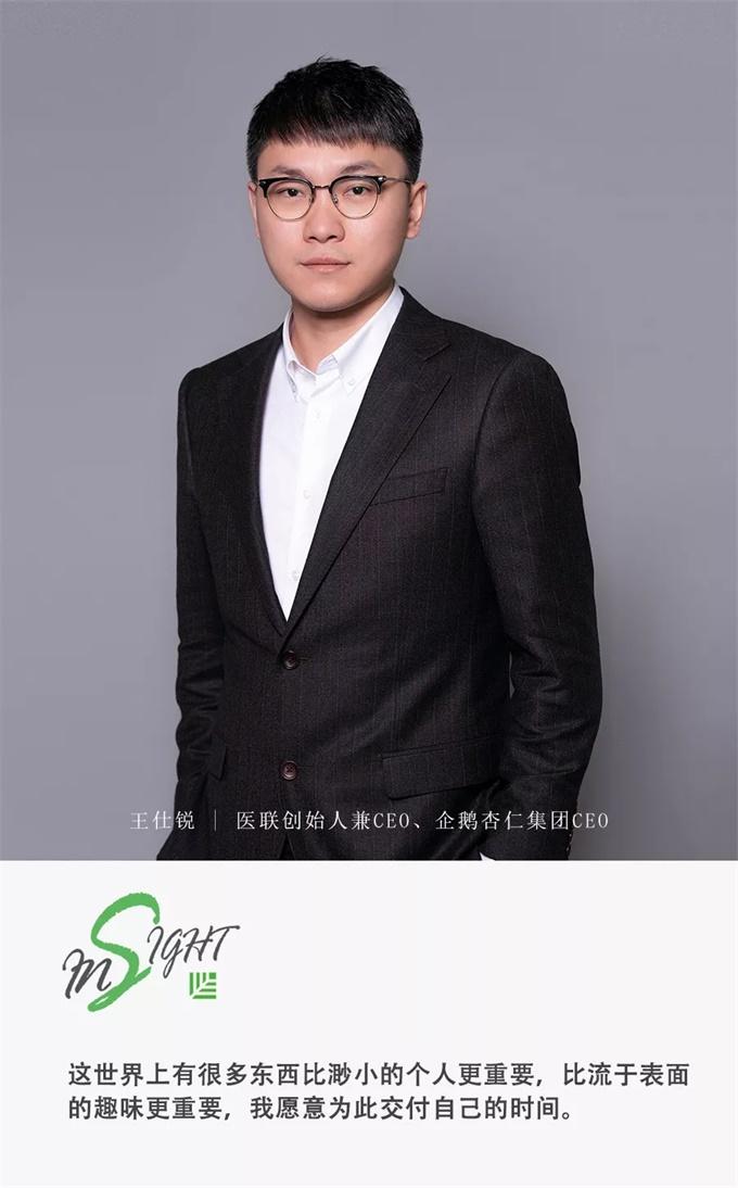 王仕锐:领导者要具备承认错误的能力