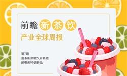 前瞻新茶饮产业全球周报第7期:喜茶新加坡又开新店,还带来特调新品