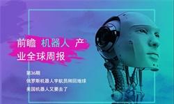 <em>澳门新濠天地官方赌场</em>机器人<em>产业</em>全球周报第36期:俄罗斯机器人宇航员刚回地球,美国机器人又要去了