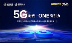 【凰家大湾说】5G发展交流沙龙