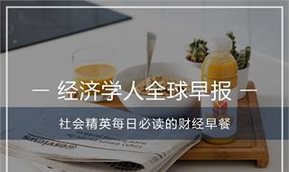 经济学人全球早报:哪吒票房破49亿,华为愿出售5G技术,上海AI定制巴士