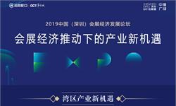2019中国(深圳)会展经济发展论坛,诚邀您参与!