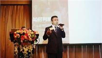 前瞻产业研究院受邀参加深圳智能制造产业发展论坛