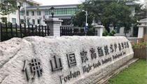 前瞻产业研究院与华为团队共赴国家级高新区开展园区智慧化调研工作
