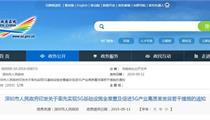深圳市5G建设规划出台 打造5G产业集聚高地