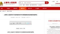 上海市5G网络建设产业规划解读 2020年建设5G基站20000个
