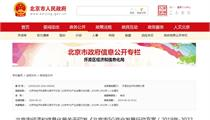 北京市5G产业发展规划解读 构筑高端5G产业体系