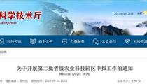 安徽省第二批省级农业科技园区申报指南
